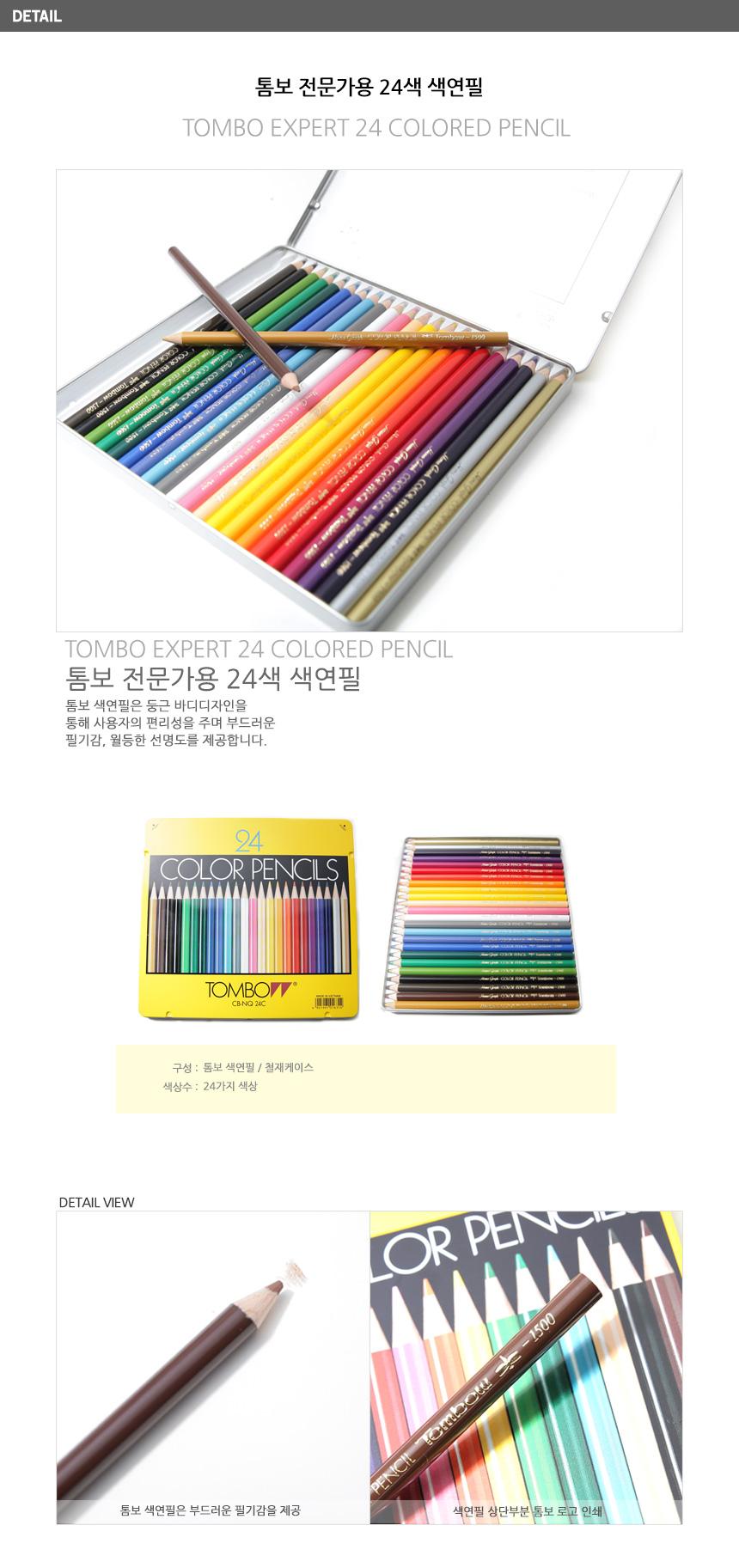 톰보 전문가용 24색 색연필